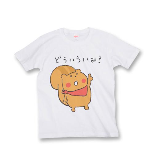 リストくん Tシャツ 『どういういみ?』