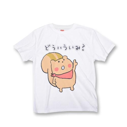 リストくん オールオーバー Tシャツ 『どういういみ?』