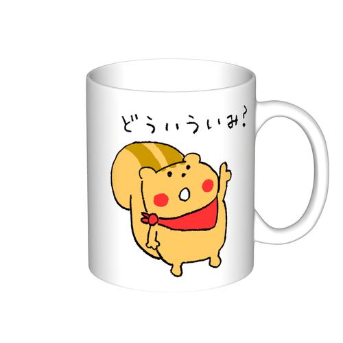 リストくん マグカップ 『どういういみ?』